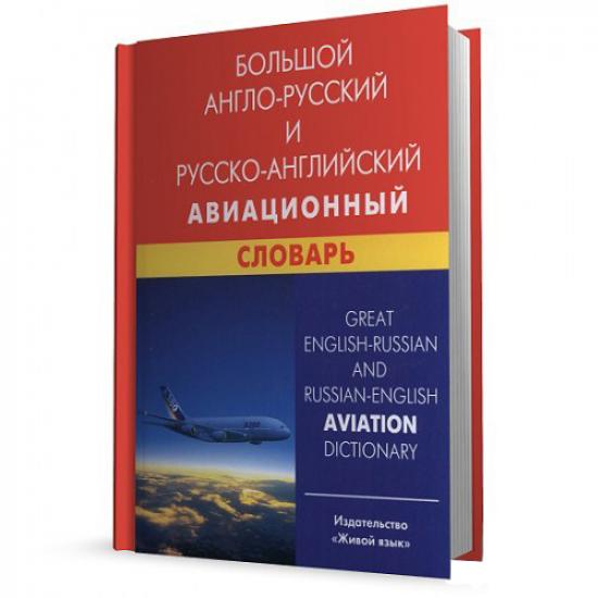 Англо-русский и русско-английский авиационный словарь